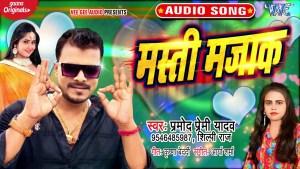 Masti Majak – मस्ती मजाक (Pramod Premi Yadav) Lyrics