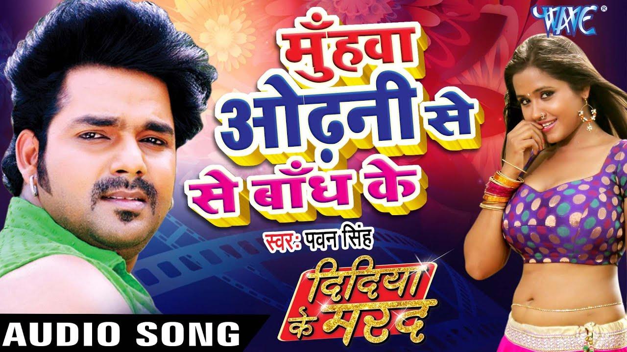 Muhawa Odhani Se Bandh Ke (Pawan Singh) Lyrics