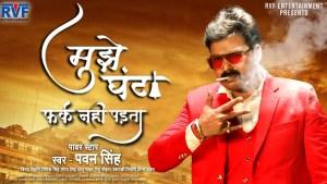 Mujhe Ghanta Fark Nahi Padta (Pawan Singh) Lyrics