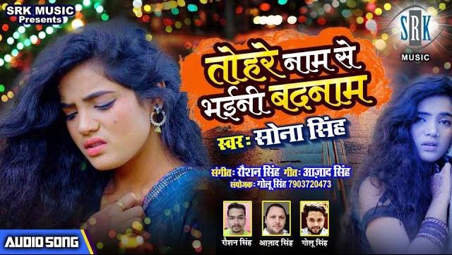 Tohare Naam Se Bhaini Badnam (Sona Singh) Lyrics