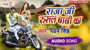 Rajaji Rusal Bani Ka (Pawan Singh) Lyrics