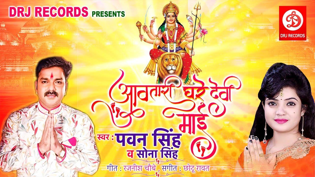 Aawatari Ghare Devi Maai (Pawan Singh) Lyrics