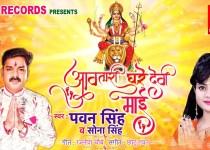 Aawatari Ghare Devi Maai