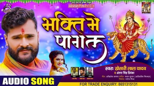 Bhakti Mein Pagal