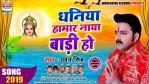 Dhaniya Hamar Naya Badi Ho