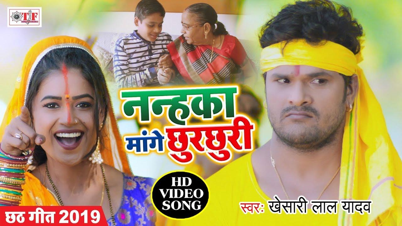Nanhka Mange Chhurchhuri – Khesari Lal Yadav – Lyrics