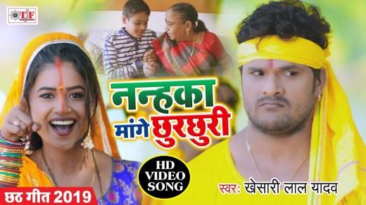Nanhka Mange Chhurchhuri