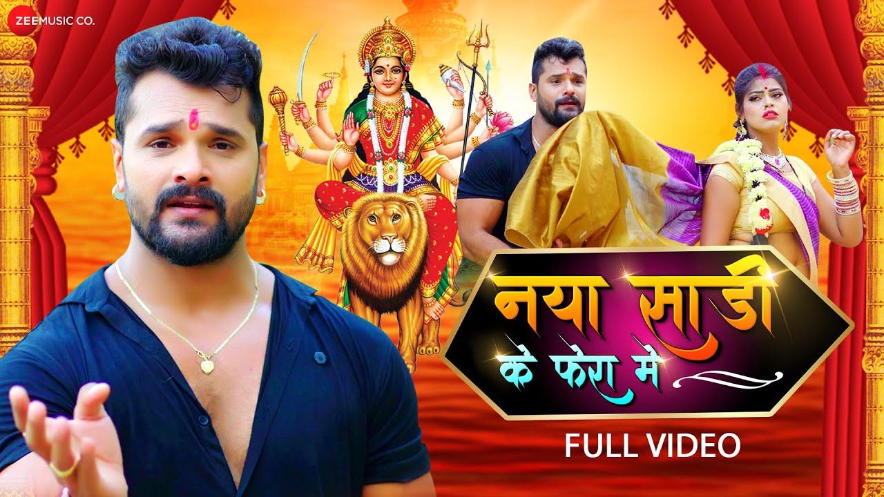 Naya Sari Ke Phera Mein (Khesari Lal Yadav) Lyrics