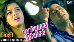 Puchh Ke Batawa Tani Chand (Pawan Singh) Lyrics