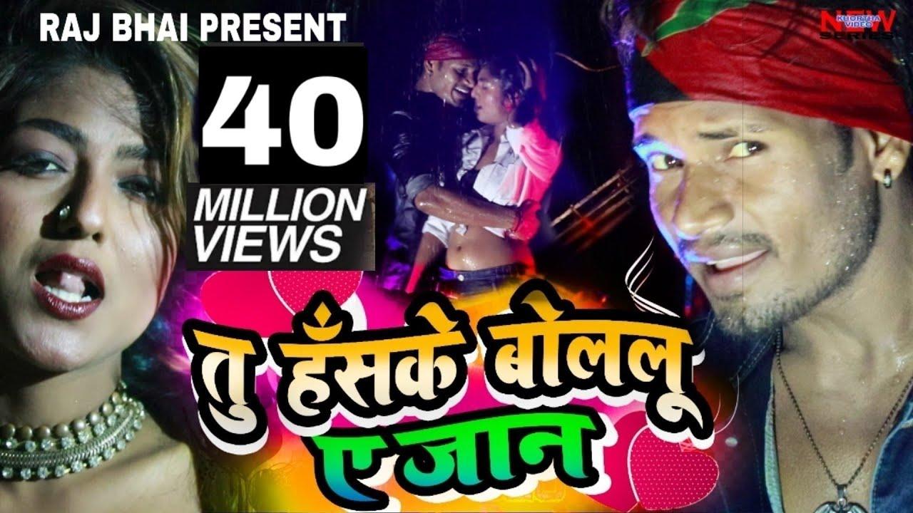 TU HASKE BOLELU YE JAAN (Awanish Babu) Lyrics