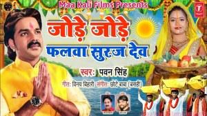 Jode Jode Falwa Suruj Dev (Pawan Singh) Lyrics