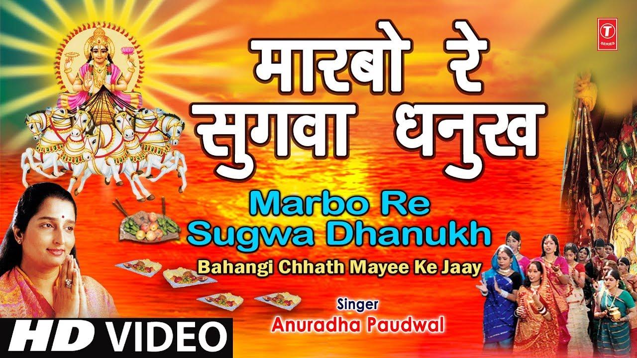 Marbo Re Sugwa Dhanush Se (Anuradha Paudwal) Lyrics