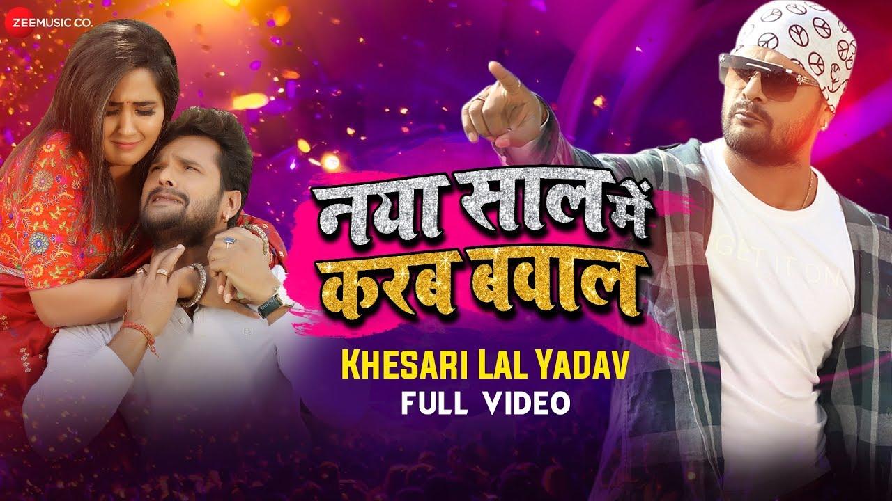 Naya Saal Mein Karab Bawal (Khesari Lal Yadav) Lyrics