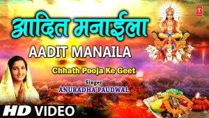Aadit Manaila (Anuradha Paudwal) Lyrics