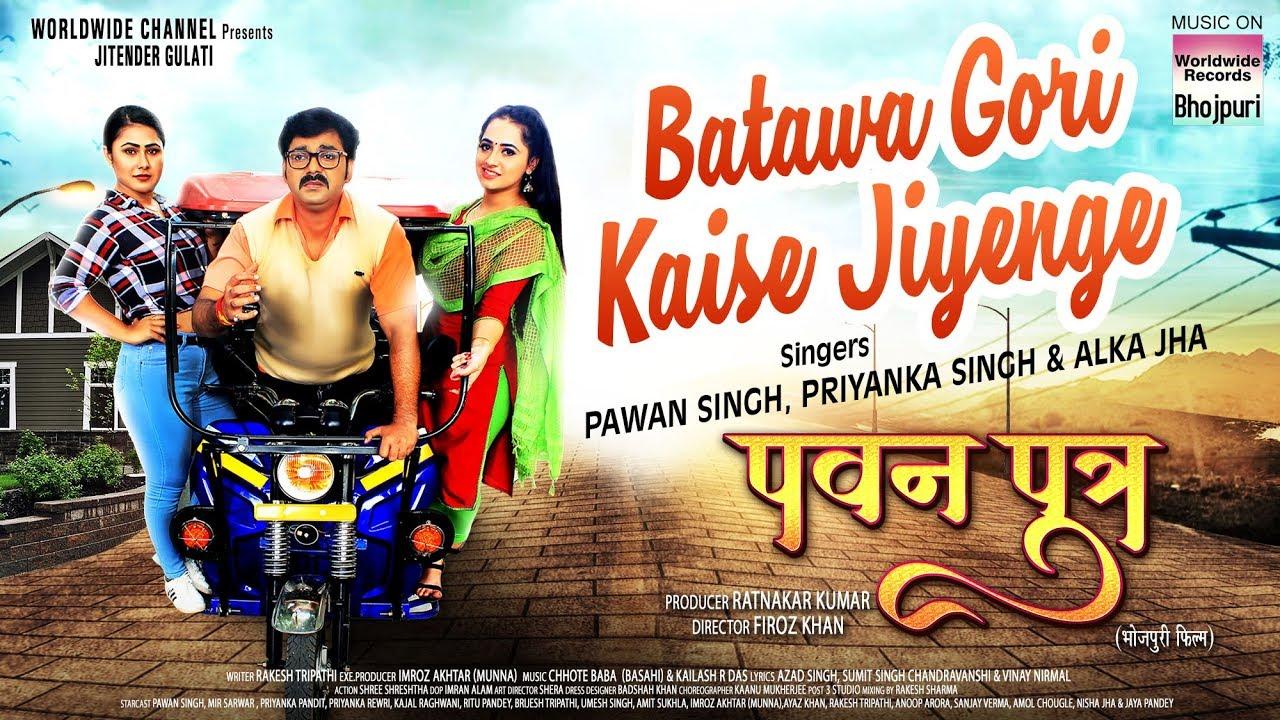 Batawa Gori Kaise Jiyenge (Pawan Singh) Lyrics