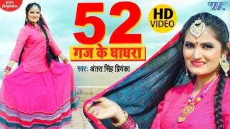 52 Gaj Ke Ghaghra (Antra Singh Priyanka) Lyrics
