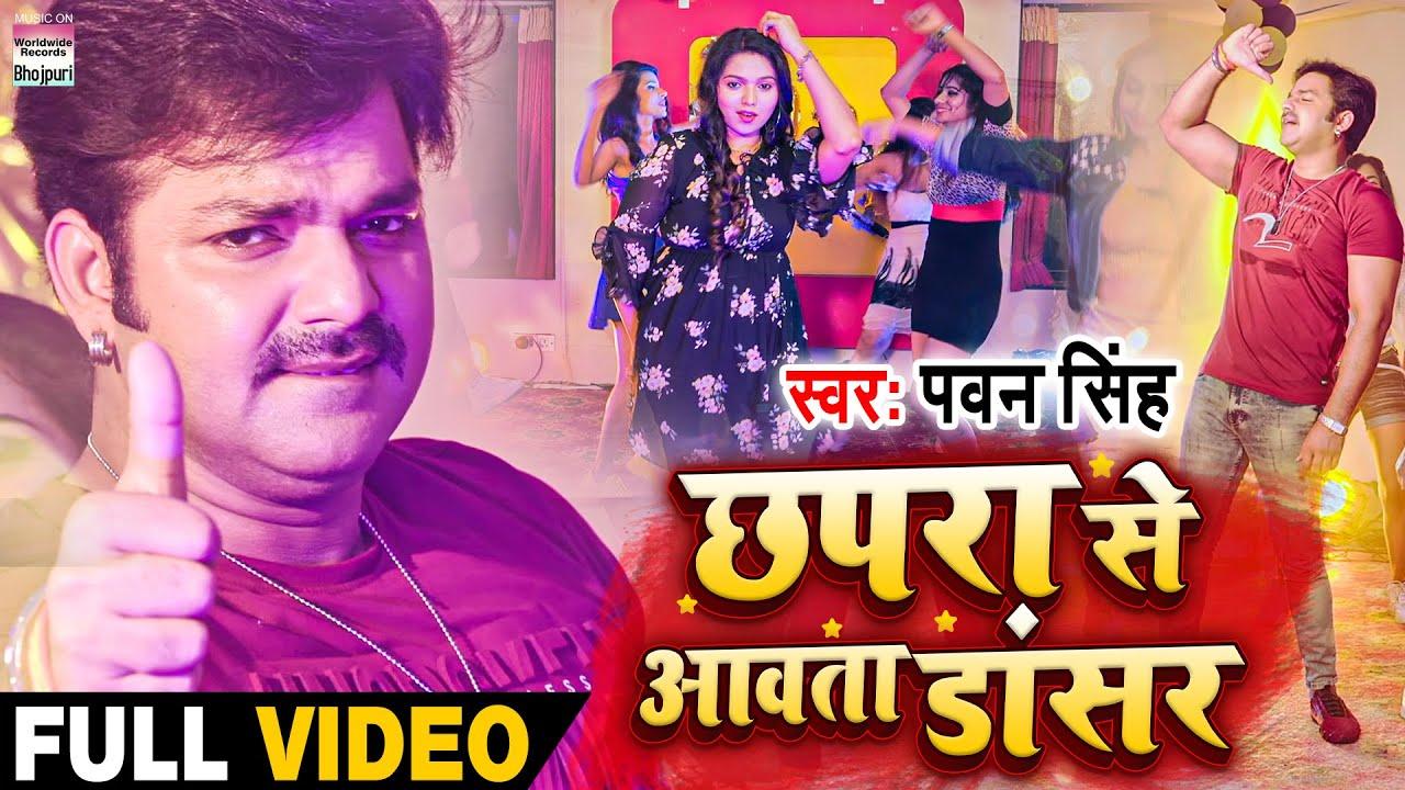 Chhapra Se Aawata Dancer (Pawan Singh) Lyrics