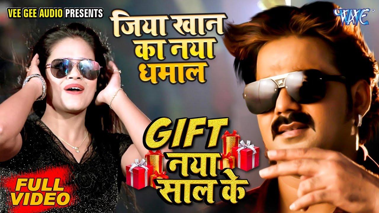 Gift Naya Saal Ke (Pawan Singh) Lyrics