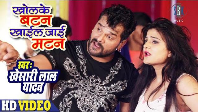 Kholke Button Khail Jaai Mutton (Khesari Lal Yadav) Lyrics