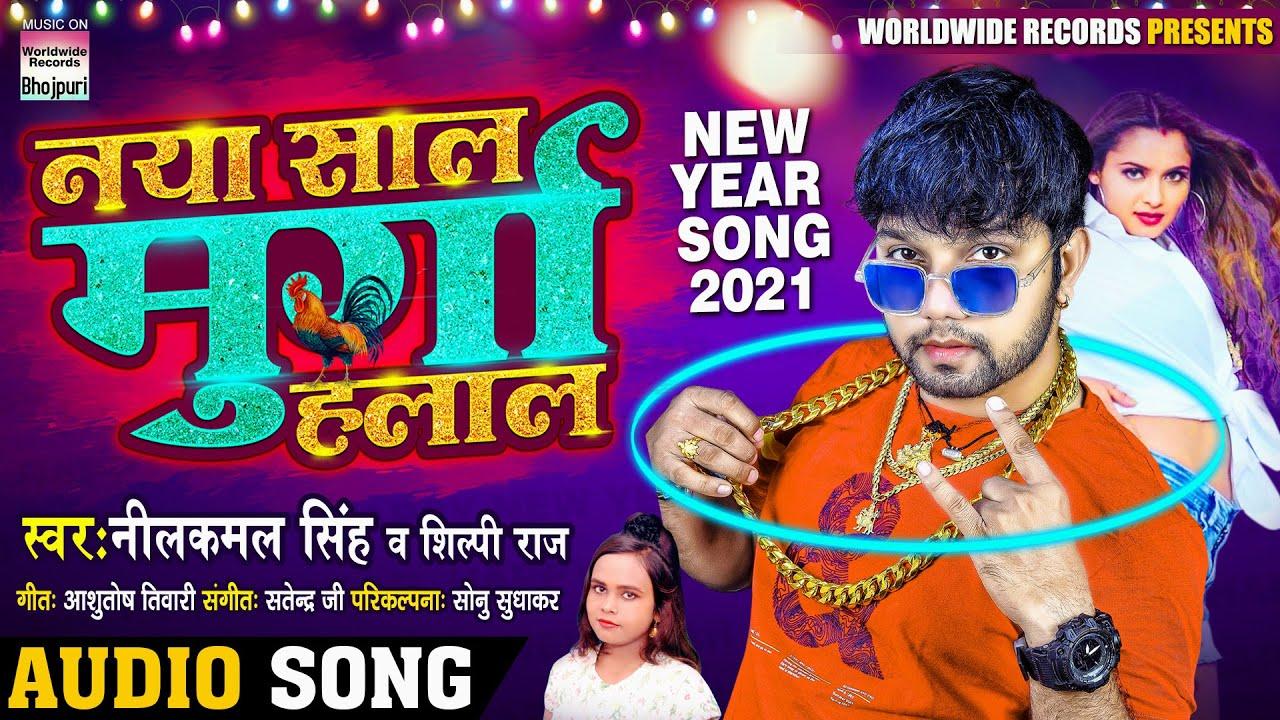 Naya Saal Murga Halaal (Neelkamal Singh) Lyrics