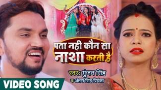 Pata Nahi Kaun Sa Nasha Karti Hai (Gunjan Singh) Lyrics