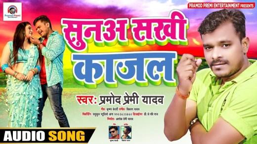 Suna Sakhi Kajal