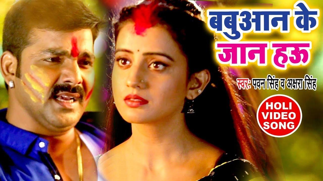 Babuaan Ke Jaan (Pawan Singh) Lyrics