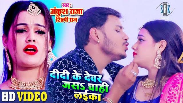 Didi Ke Devar Jas Chahi Laika (Ankush Raja) Lyrics