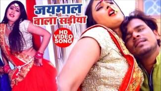 Jaymal Wala Sariya (Pramod Premi Yadav) Lyrics