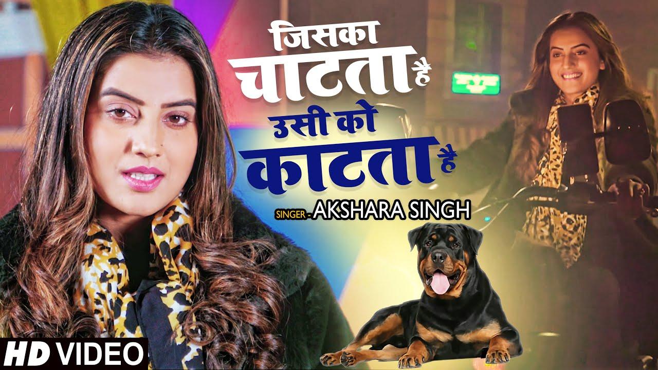 Jiska Chatata Hai Usi Ko Katata Hai (Akshara Singh) Lyrics