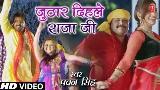 Juthar Dihale Raja Ji