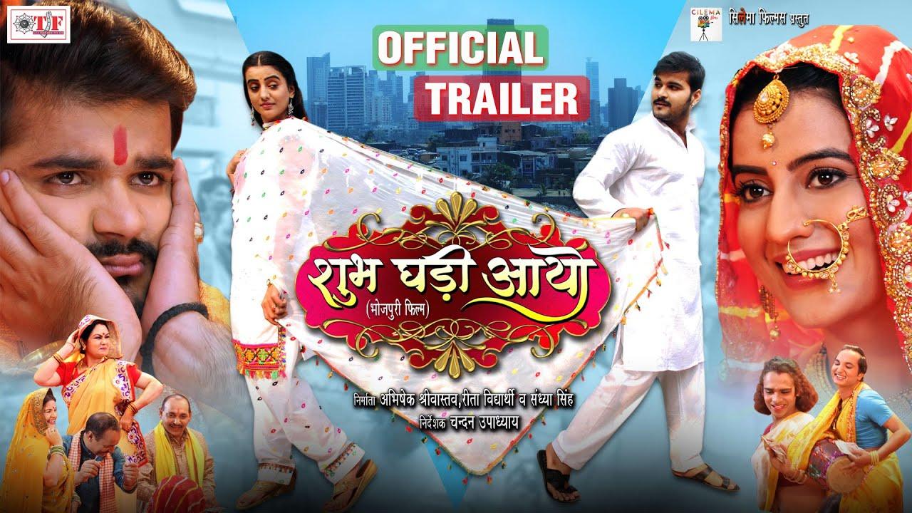 Shubh Ghadi Aayo (Arvind Akela Kallu Ji) Offcial Trailer