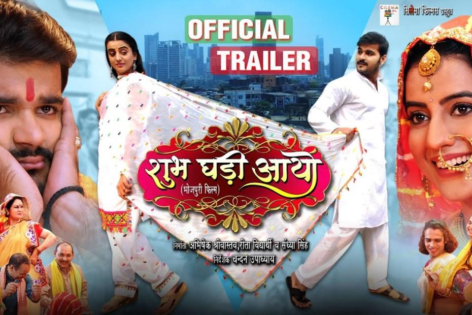 Shubh Ghadi Aayo