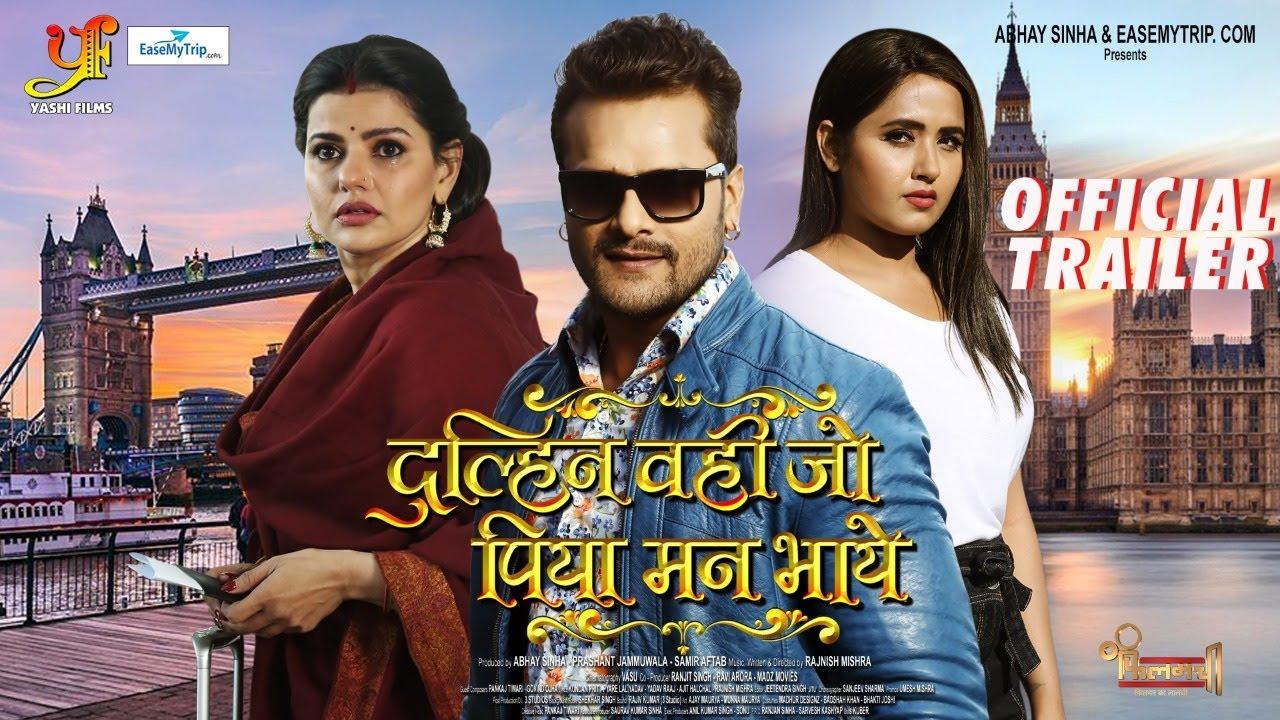 Dulhan Wahi Jo Piya Man Bhaye (Khesari Lal Yadav) Official Trailer