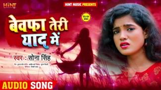 Bewafa Teri Yaad Me (Sona Singh) Lyrics