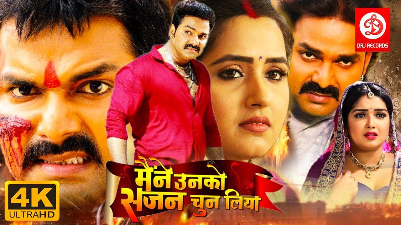 Maine Unko Sajan Chun Liya (Pawan Singh) Full HD Movie