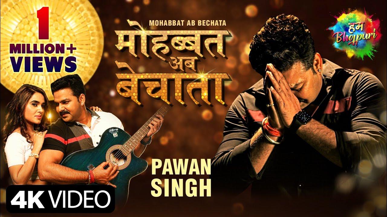 Mohabbat Ab Bechata (Pawan Singh) Lyrics