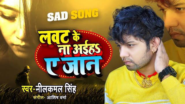 Lawat Ke Na Aaiha Ae Jaan (Neelkamal Singh) Lyrics