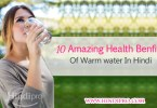 amazing-health-benfits-of-warm-water in hindi