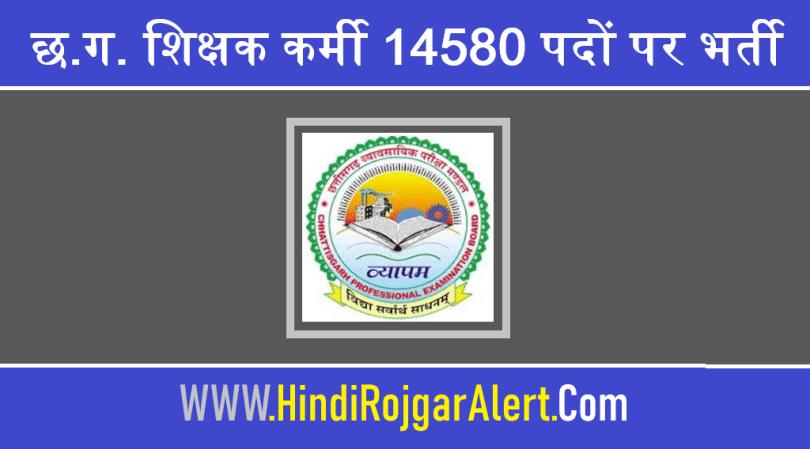 CG Shikshak Karmi Bharti 2021 – छ.ग. शिक्षक कर्मी जॉब्स