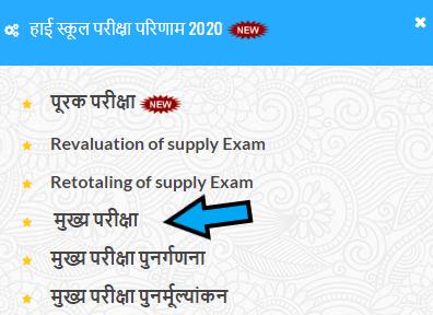 CGBSE 10th Result 2020 : छत्तीसगढ़ माध्यमिक शिक्षा मंडल रायपुर 10वीं रिजल्ट 2020