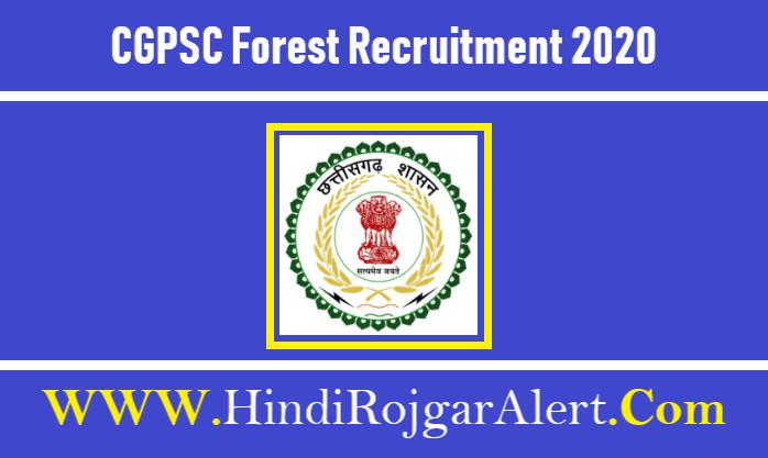 CGPSC Forest Recruitment 2020 :  178 पदों पर वन विभाग जॉब नोटिफिकेशन ऐसे करें आवेदन
