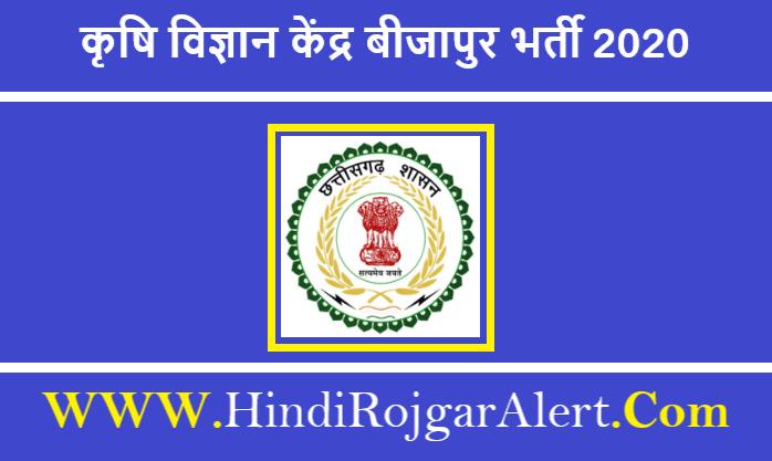 KVK Bijapur Recruitment 2020 कृषि विज्ञान केंद्र बीजापुर भर्ती 2020
