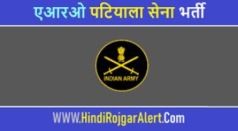 ARO Patiala Army Recruitment 2020 : एआरओ पटियाला ...