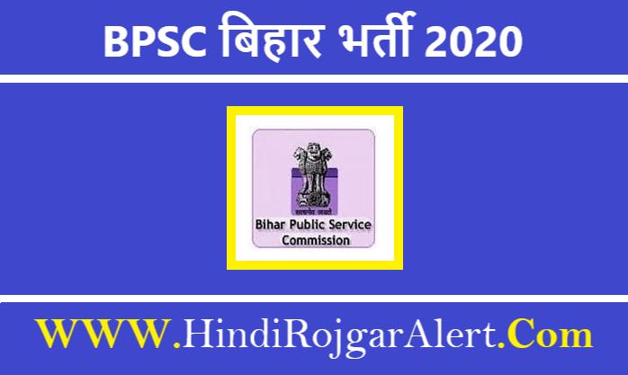 Bihar BPSC Assistant Professor Recruitment 2020 BPSC बिहार भर्ती 2020