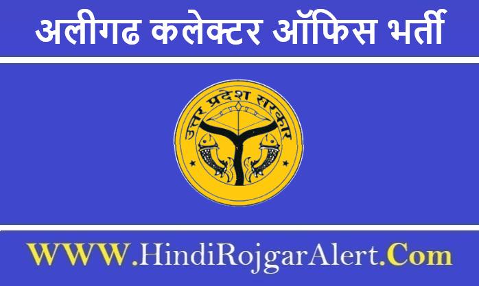 Collector Office Aligarh Recruitment 2020 अलीगढ कलेक्टर ऑफिस भर्ती 2020