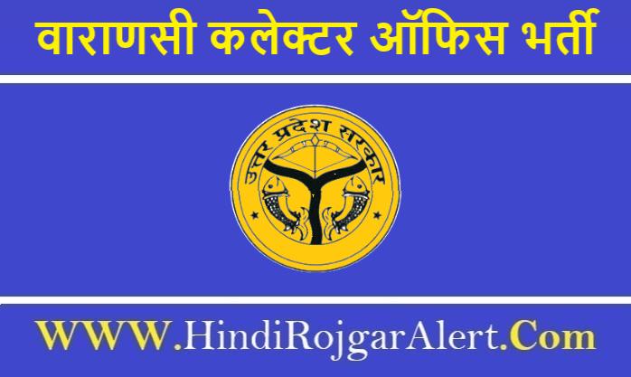 Collector Office Varanasi Recruitment 2020 वाराणसी कलेक्टर ऑफिस भर्ती 2020