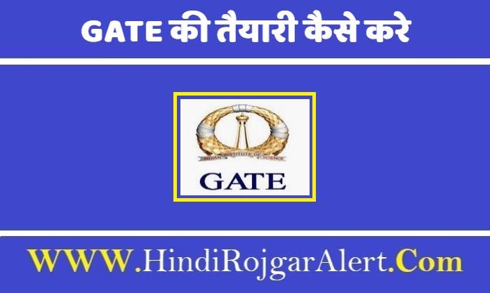 GATE एग्जाम क्या होता है ? GATE की तैयारी कैसे करे