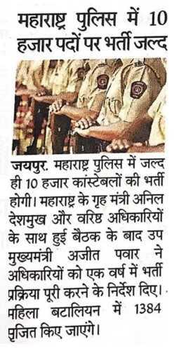 Maharashtra Police Constable 10000 Bharti 2020 महाराष्ट्र पोलीस कांस्टेबल भर्ती 2020