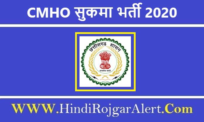 Medical and Health Department Sukma Recruitment 2020 CMHO सुकमा भर्ती 2020